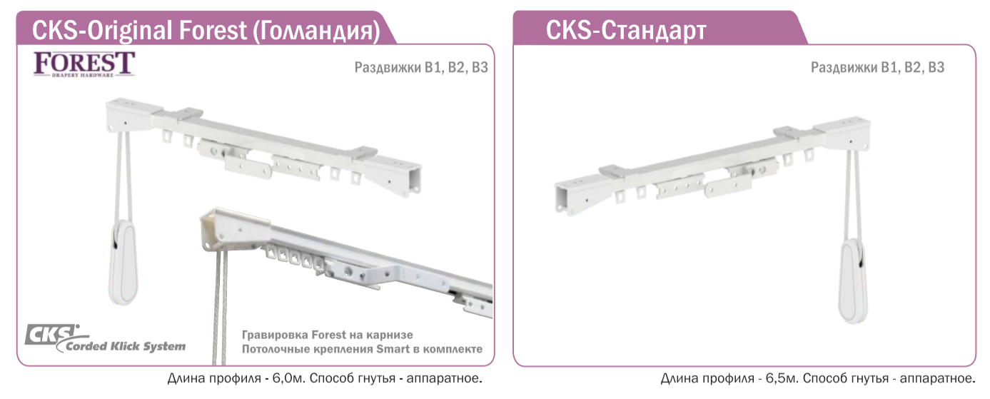 Карнизы FOREST CKS